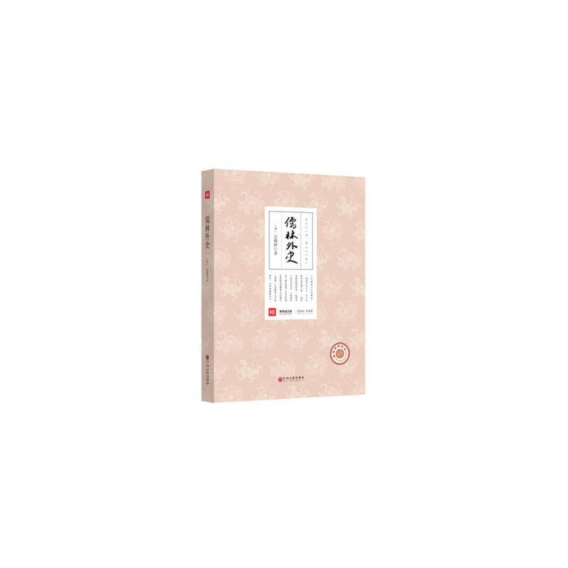 儒林外史 (清) 吴敬梓著 9787505988705