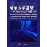 纳米力学基础――从固态理论到器件应用