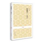 国学经典丛书:尉缭子・吴子