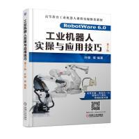 工业机器人实操与应用技巧 第2版