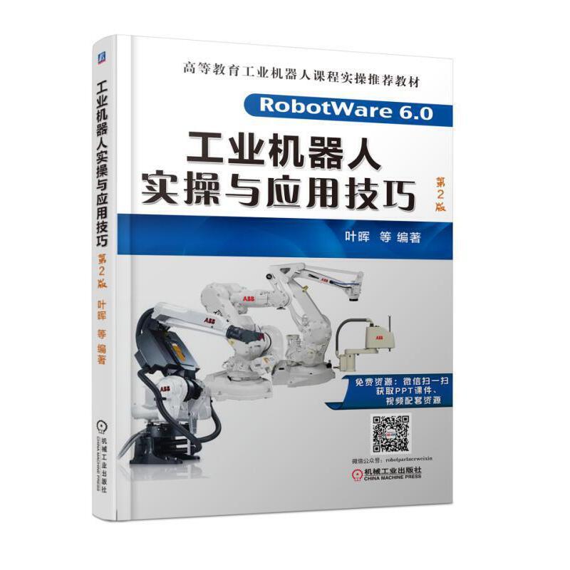工业机器人实操与应用技巧 第2版 基于ABB工业机器人操作系统RobotWare6.0以上版本,全面掌握ABB工业机器人实操与应用技巧