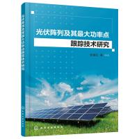 现货正版 光伏阵列及其大功率点跟踪技术研究 光伏发电中输出功率小效率低振荡误判等问题研究方法书 电力能源太阳能发电光伏