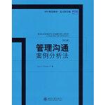 管理沟通案例分析法(第2版)
