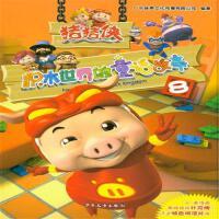 猪猪侠-积木世界的童话故事-8