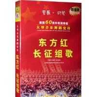 正版 东方红 长征组歌dvd+3长征组歌cd光盘碟片 大型音乐舞蹈史诗
