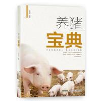 【二手书8成新】养猪宝典 吴启发 安徽科学技术出版社
