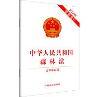 中华人民共和国森林法(2019年最新修订)(含草案说明)