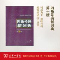四角号码新词典.第10版 商务印书馆