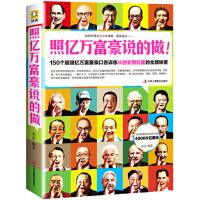 【正版二手书9成新左右】照亿富豪说的做! 麦金 中华工商联合出版社