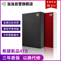 希捷(Seagate)新睿品 铭系列 4TB USB3.0 移动硬盘 Backup Plus 铭 2.5英寸 时尚金属