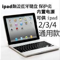 ipad2 3 4 蓝牙键盘保护套/壳 带充电宝键盘 自带休眠壳老款iPad