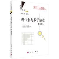 进位制与数学游戏(修订版)