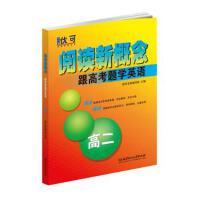 阅读新概念――跟高考题学英语 高二 9787568283519 北京理工大学出版社 优可名师 编写组