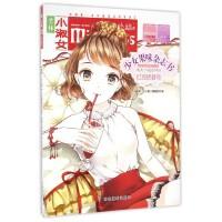 红豆奶昔号/意林小小姐少女果味杂志书纯美小说系列