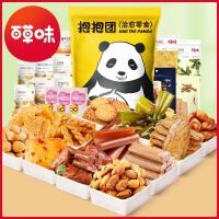 【百草味-巨型零食大礼包抱抱团2122g/16袋】 网红小吃零食休闲食品一箱