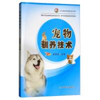 【正版二手书9成新左右】宠物驯养技术 姜建波 中国农业出版社