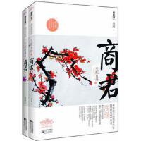 【二手书8成新】天配良缘之商君 浅绿 江苏文艺出版社