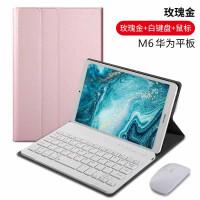 新款华为M6平板保护套带无线蓝牙键盘鼠标套装可爱壳10.8男女情侣8.4英寸智能电脑硬壳磁吸皮套超薄