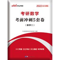 中公教育2020考研数学:考前冲刺5套卷(数学二)(新大纲)