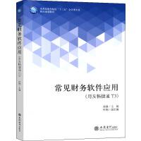 常见财务软件应用(用友畅捷通T3) 孙静 编