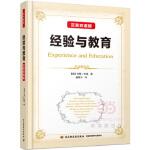 经验与教育:汉英双语版(万千教育),(美)约翰・杜威(John Dewey);盛群力,中国轻工业出版社,9787518