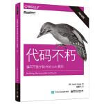 [二手旧书正版9成新]代码不朽:编写可维护软件的10大要则(Java版),(荷)Joost Visser(约斯特・维瑟