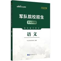 中公教育2021军队院校招生文化科目统考复习用书:语文