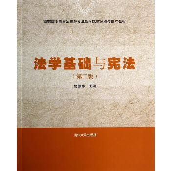 法学基础与宪法(第二版)(高职高专教育法律类专业教学改革试点与推广教材)