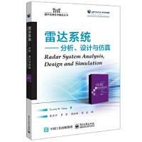 雷达系统:分析、设计与仿真 [不详]Eyung,W.,Kang(易勇W.康),李庶中 9787121355936 电子工