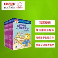 亚瑟小子双语阅读全套18册 小学生课外阅读二三四五六年儿童书籍