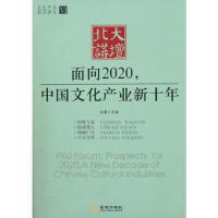 【二手书8成新】北大讲坛:面向2020,中国文化产业新十年 向勇 9787802519619