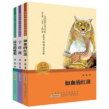 冰波儿童文学自选精品集(套装全3册) 著名儿童文学作家冰波的经典作品。幽默故事悬念重重,感人至深的情感教育!温馨感人的美丽想象,意料之外的悬念揭晓!