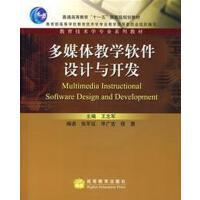 【旧书二手书8成新】多媒体教学软件设计与开发 王志军 高等教育出版社 9787040193893