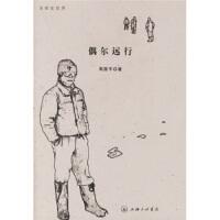 偶尔远行 周国平 著 上海三联书店 9787542623881【正版品质,售后无忧】