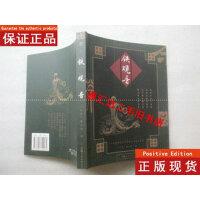【二手旧书9成新】茶风系列---铁观音 /池宗宪 著 中国友谊出版公司