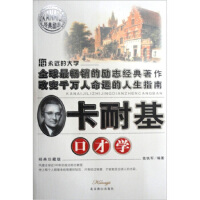 【二手书8成新】卡耐基口才学(经典珍藏版 高铁军 9787540208158
