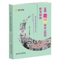 [二手旧书9成新]2019年 全国美术专业(院校)报考指南,文祺 霍自祥,9787568265683,北京理工大学出版