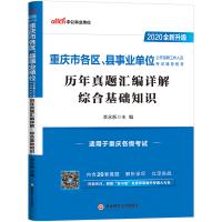 中公教育2020重庆市各区、县事业单位公开招聘工作人员考试辅导教材:历年真题汇编详解综合基础知识(全新升级)