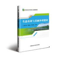 生态农业与美丽乡村建设 胡巧虎,胡晓金,李学军 9787511630636