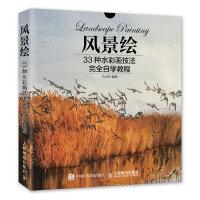 风景绘:33种水彩画技法完全自学教程