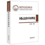国际法的中国理论