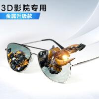 金属3d眼镜电影院专用reald圆偏光不闪式3D电视通用三D立体眼睛