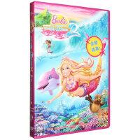 正版 芭比之美人鱼历险记2 DVD D9芭比故事动画片光盘碟片