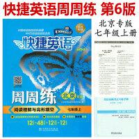 蓝皮新版2019 快捷英语周周练 阅读理解与完形填空 七年级 上册 北京专版 第5版 蓝皮