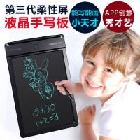 VSON创新科技液晶手写板 小学生绘画涂鸦电子黑板 儿童光能写字板画画板电子手写板