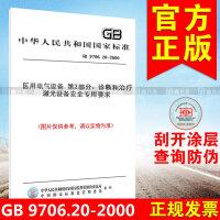 GB 9706.20-2000医用电气设备 第2部分:诊断和治疗激光设备安全专用要求