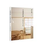 """小而美的家 (日)伊礼智 日本设计大奖得主、""""小户型之神""""带你打造理想中的温馨小家 图书"""