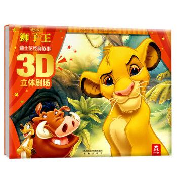 迪士尼经典动画绘本 儿童3d立体故事书 幼儿园大中班图画书 亲子互动