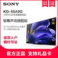 索尼(SONY)KD-65A9G 65英寸 OLED 4K超高清 HDR安卓8.0智能电视机(黑色)