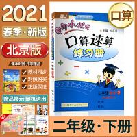 新版2020春小学黄冈小状元口算速算二年级下册(BJ)北京版练习册可同步课本进行练习